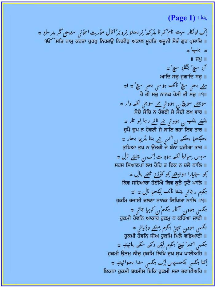 SriGuruGranthSahib-ShahmukhiWithGurmukhi_0005.jpg
