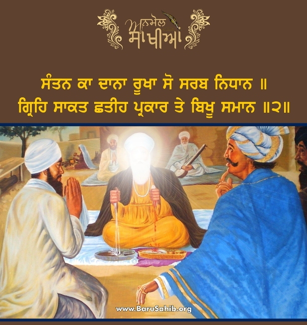 When-Bhai-Lalo-Ji-and-Malik-Bhago-offered-food-to-Guru-Nanak-Dev-Ji.jpg