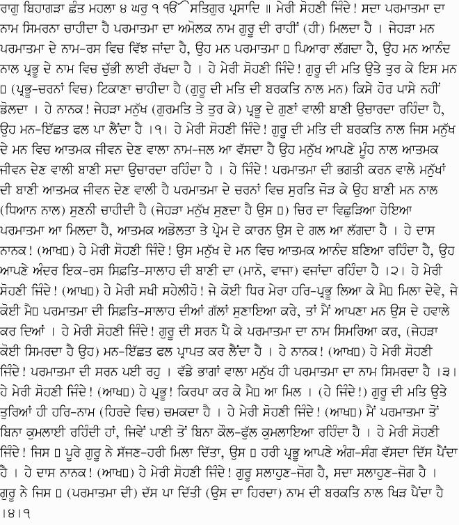 [Punjabi Translation]