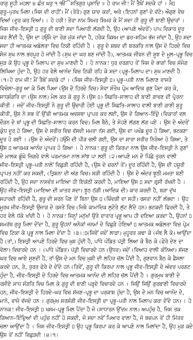 [Punjabi Translation]