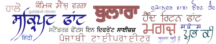 Panjabi Virsa: Write in Punjabi - Download punjabi fonts