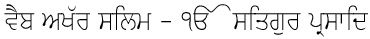 AKHAR - Indic Word Processor