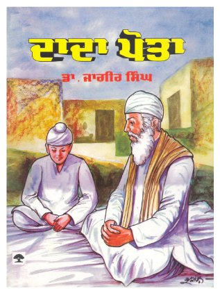 PDF DOWNLOAD KIRTAN AMRIT
