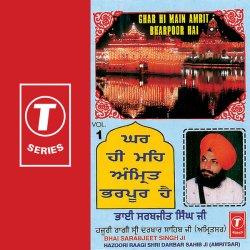 Ghar Hi Main Amrit Bharpoor Hai