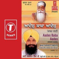 Aades Baba Aades