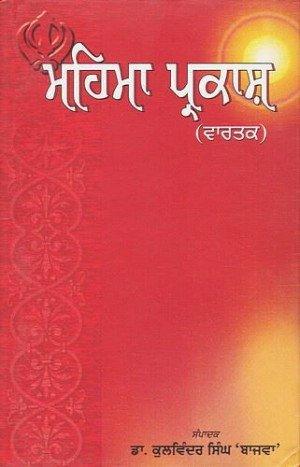 Mahima Prakash Vartak.jpg