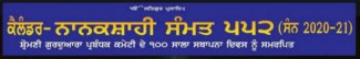 Nanakshahi552.JPG
