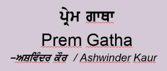 Prem-Title.PNG