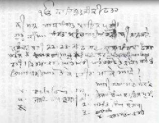 teja singh written letter.jpg