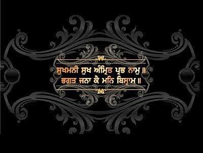 Sukhmani Sahib-2.jpg
