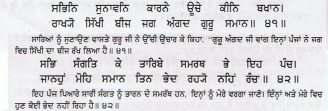 Ref 3 panj is like guru angad same as me short.jpg