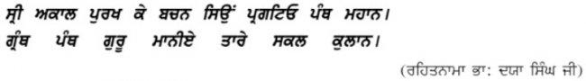 bhai dya shree akal purkh.jpg