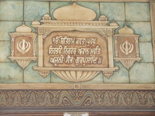 khuley darshan mool mantra.JPG