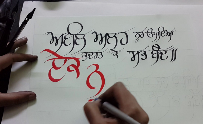New Calligraphy Style Gurmukhi Font | SikhNet
