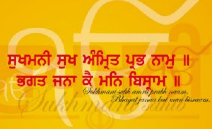 Sukhmani The Jewel Of Bliss Sikhnet Sukhmani sahib is the name given to the set of hymns divided into 24 sections which appear in the the word sukhmani literally means peace in your mind. sukhmani the jewel of bliss sikhnet