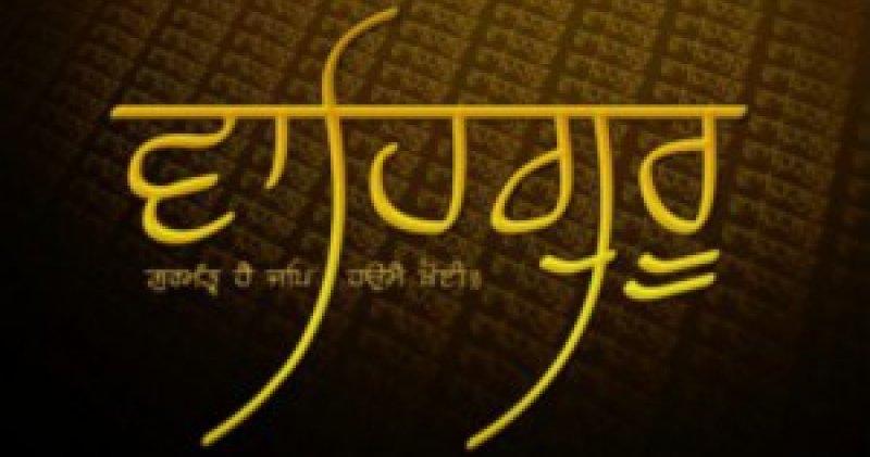 So Help Me O' God, Yahweh, Allah, Vaheguru, Et Al    | SikhNet
