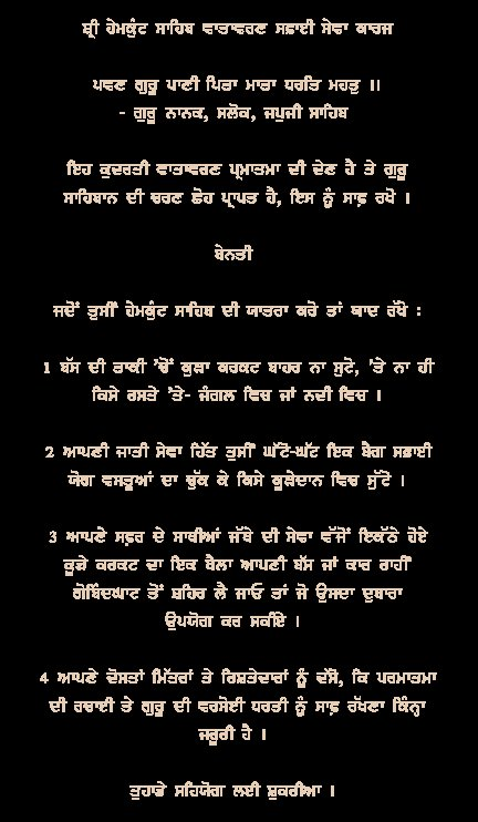 Please have this message translated into Hindi.