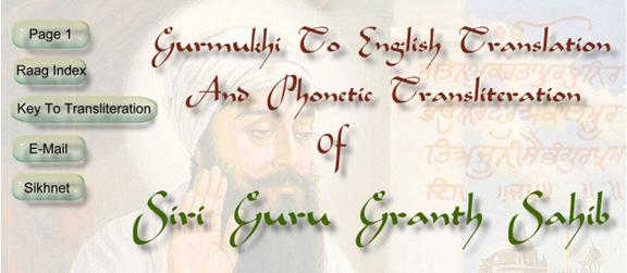 guru granth sahib with meaning pdf download
